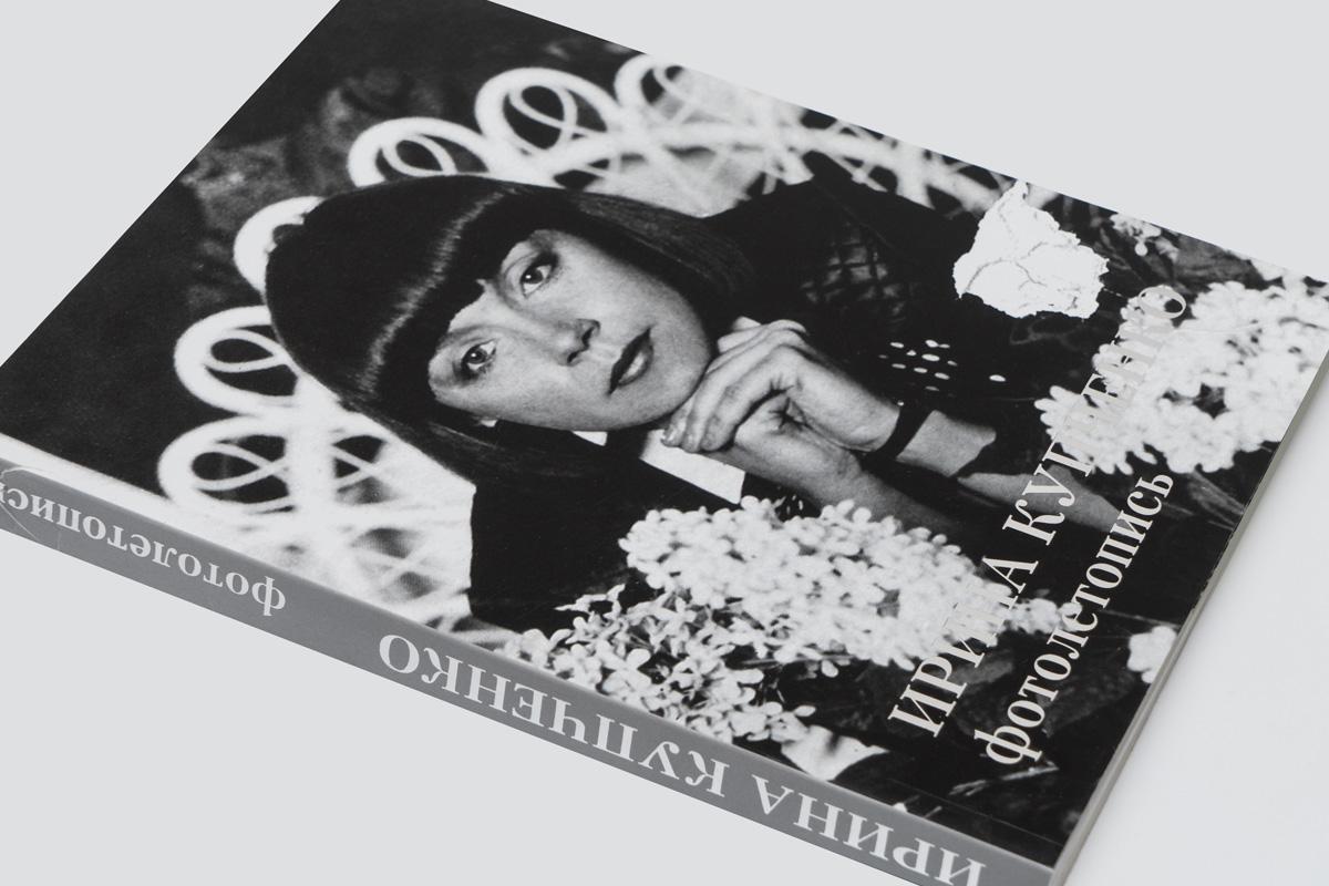 Купченко - книга - альбом