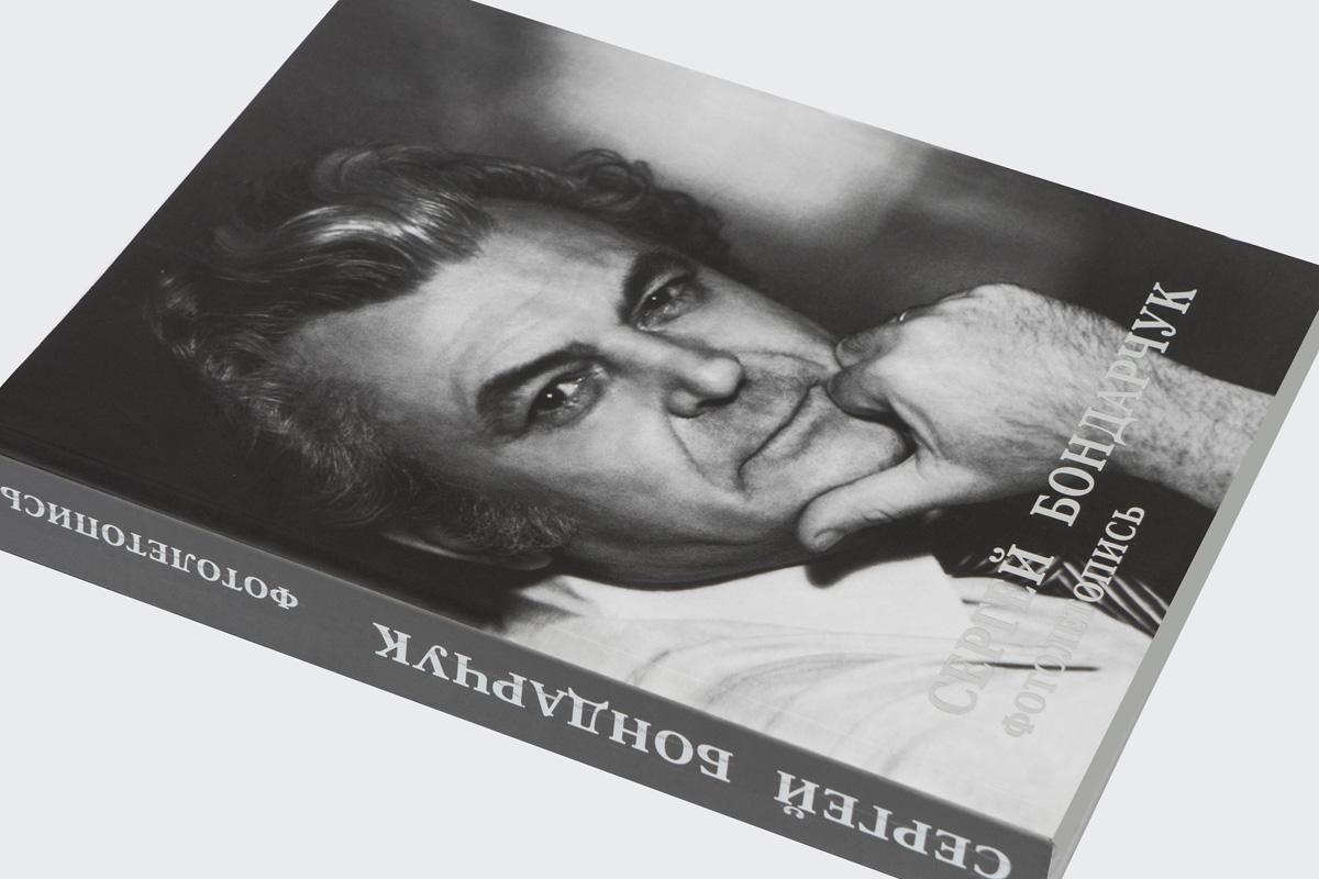 Бондарчук - книга - альбом