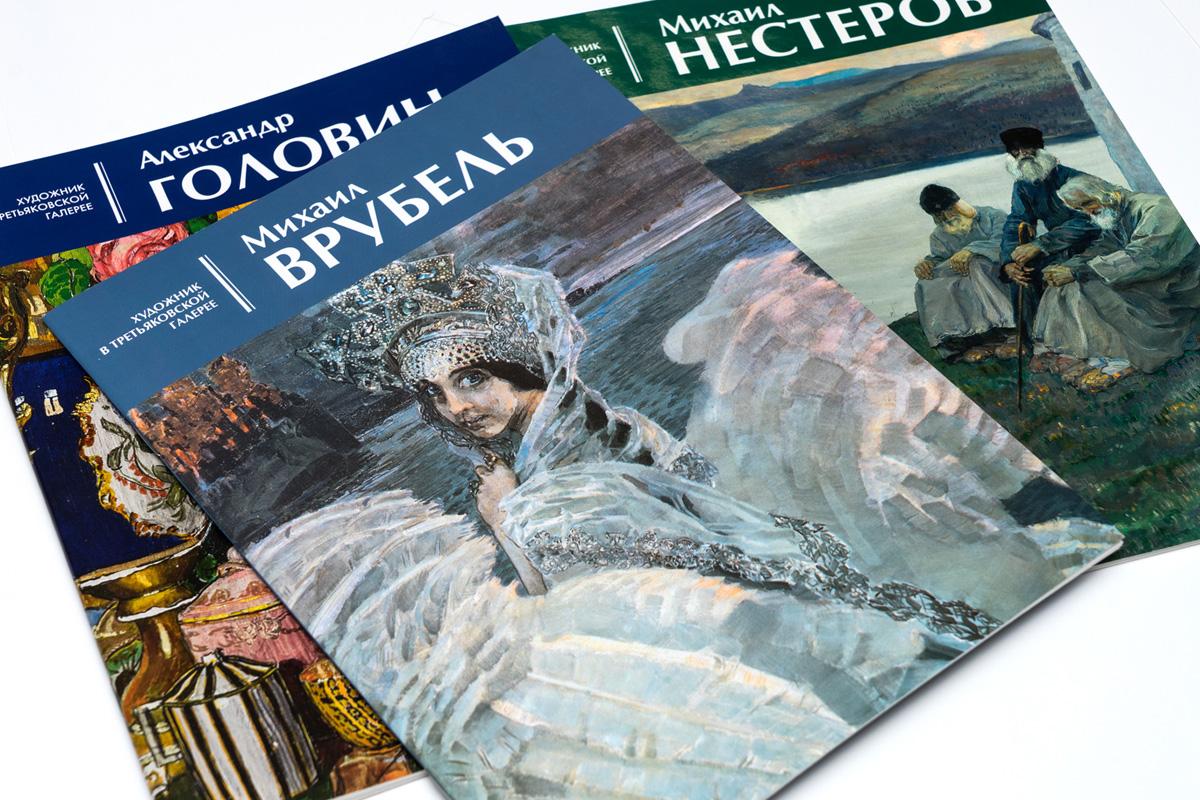 Третьяковская галерея - каталоги
