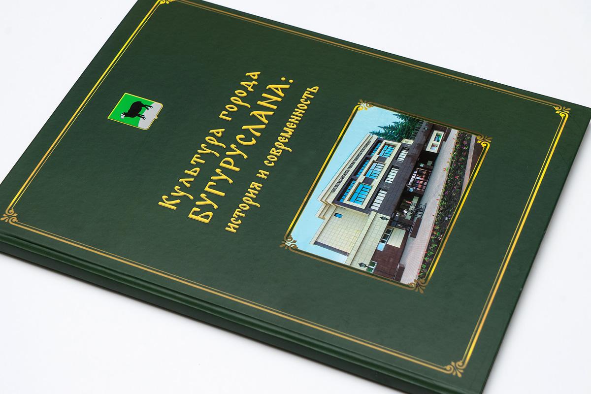 История Бугуруслана - книга
