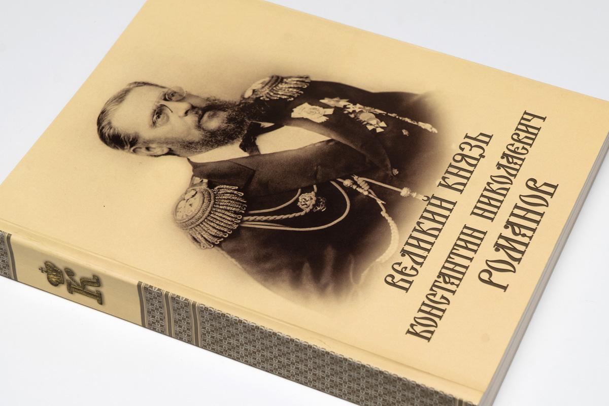 Константин Романов книга-альбом