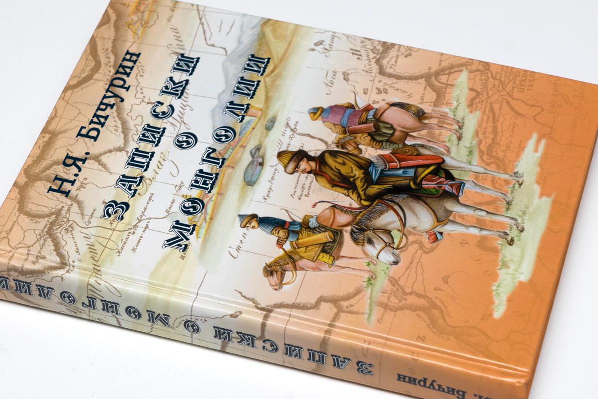Бичурин Н.Я. Записки о Монголии