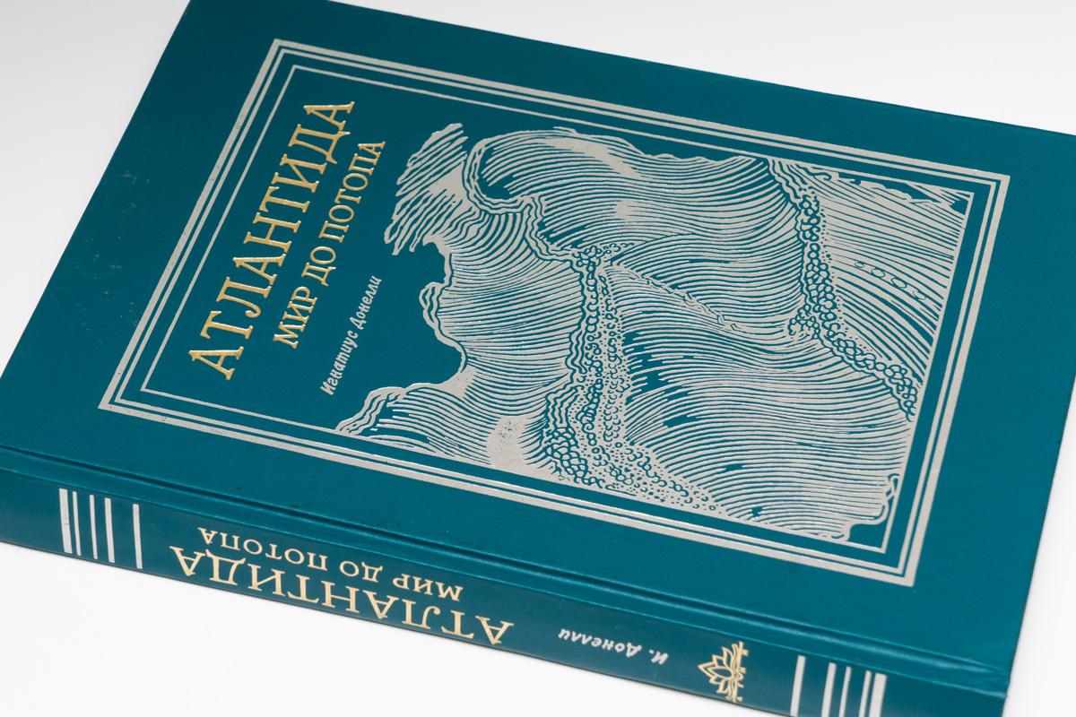 Атлантида - мир до потопа