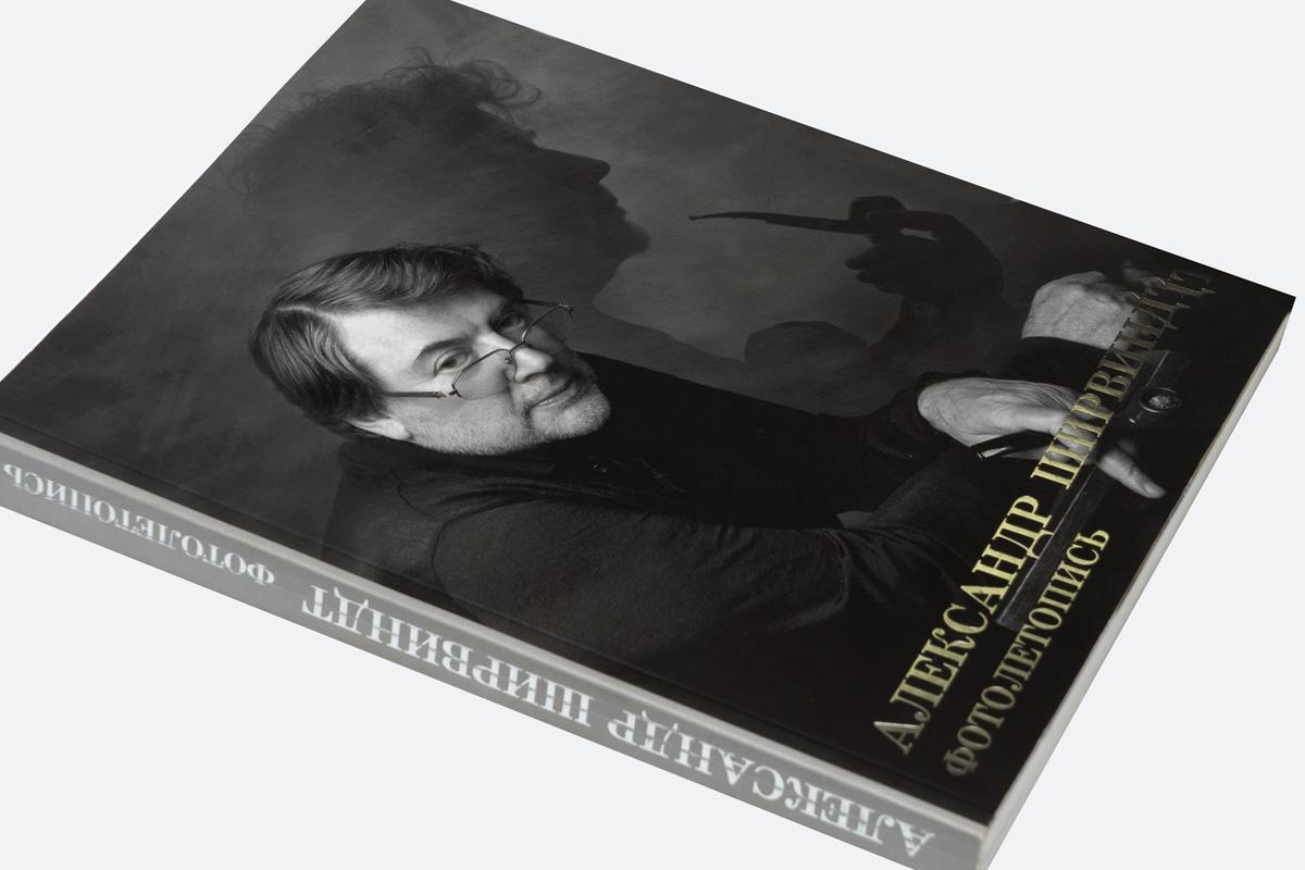 Ширвиндт - книга - альбом