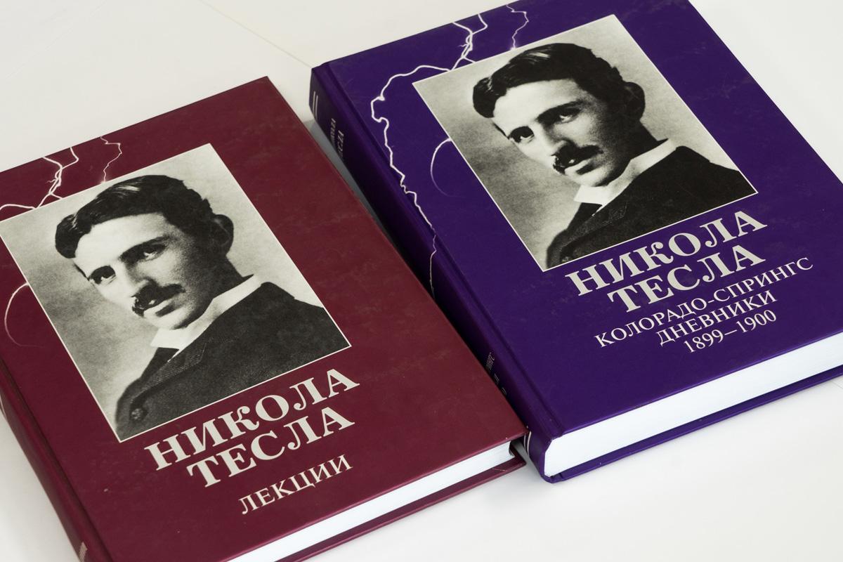 Никола Тесла. Комплект из 4-х книг: Дневники, Лекции, Патенты, Статьи