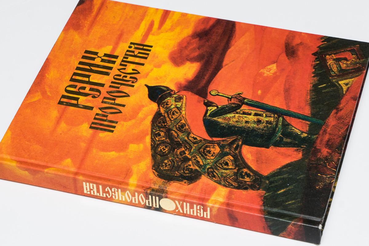 Пророчество - альбом Николай Рерих