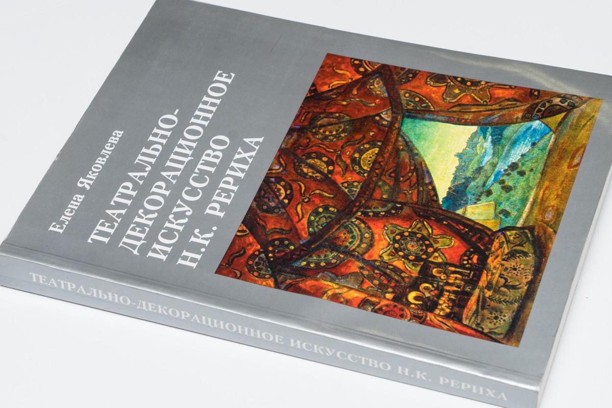 Яковлева Е.П. Театрально-декорационное искусство Н.К. Рериха