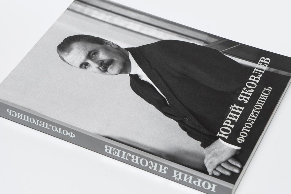 Яковлев - книга - альбом