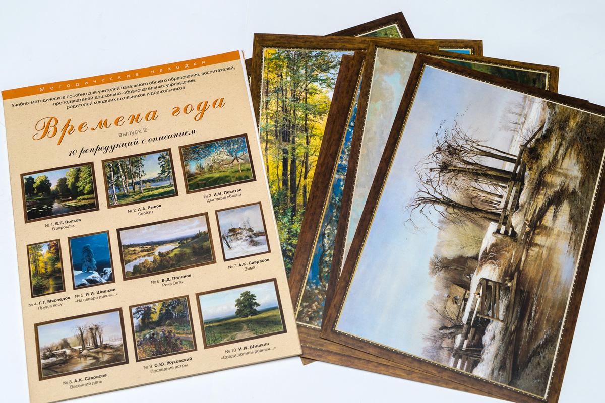 Ленд открытки, продать открытки репродукции