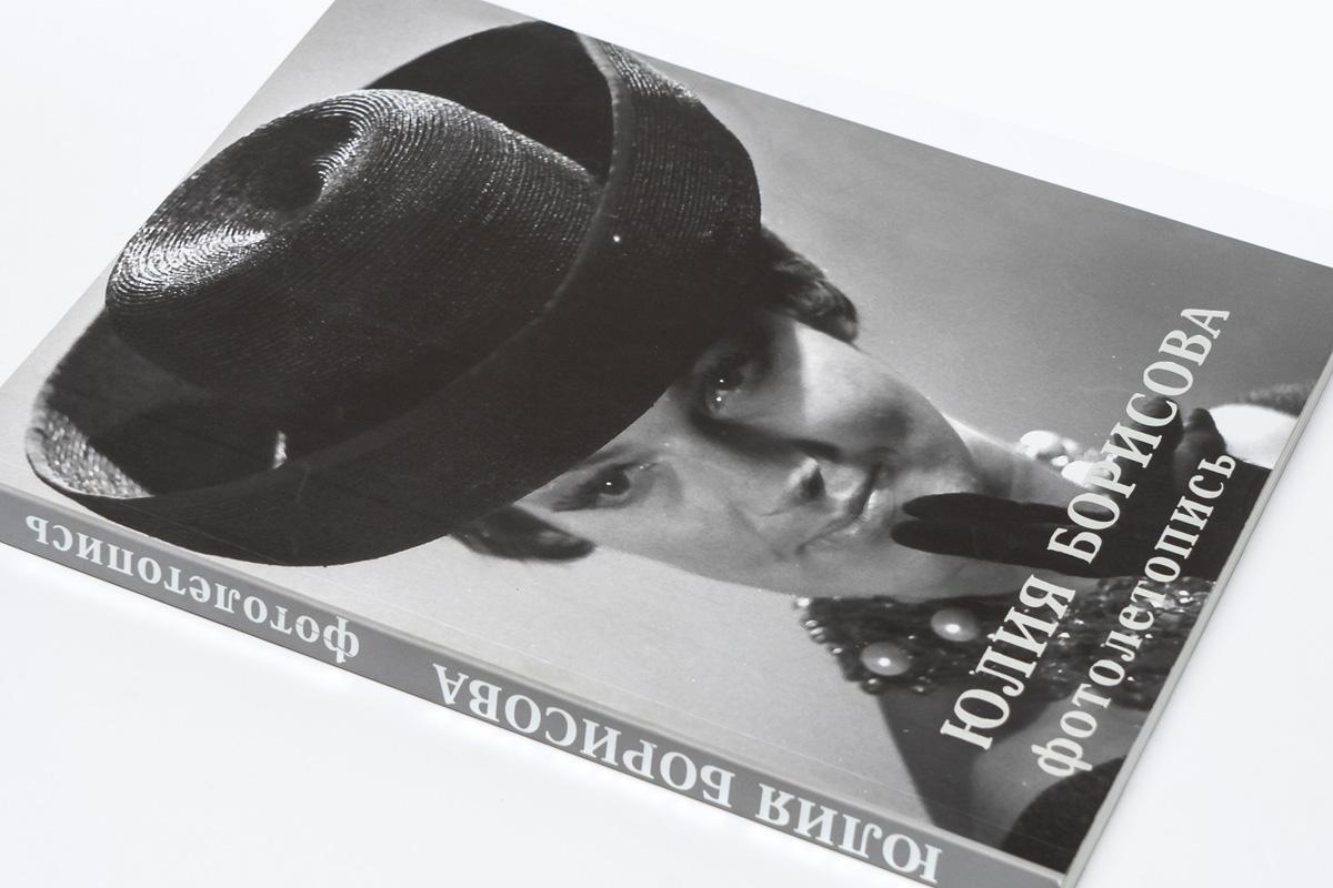 Борисова - книга - альбом